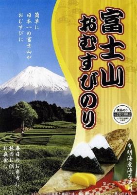 富士山おむすび海苔 験担ぎ 応援 おにぎり