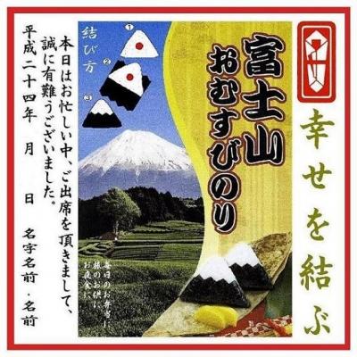 富士山おむすび海苔 サンクスギフト プチギフト 引き出物