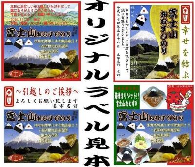 富士山おむすび おにぎり オリジナル お祝い 日本一