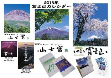 富士山カレンダー 2013 東海道表富士 太田昭