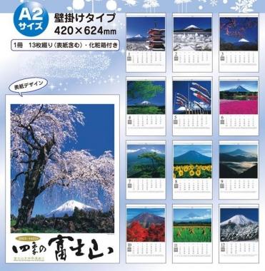 富士山カレンダー 2013 東海道表富士 北洋印刷