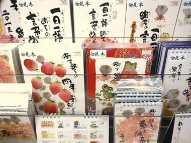 富士山カレンダー 御木幽石カレンダー 2013 富士山専門店