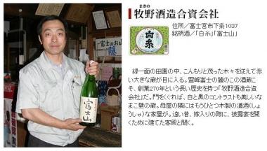 バイエルンマイスタービール 東海道表富士 牧野酒造 TMO吉原