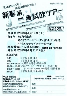 TMO吉原 東海道表富士 牧野酒造 バイエルンマイスタービール