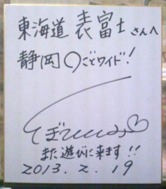 静岡第一テレビ まるごとワイド 東海道表富士 富士山専門店 西川卯一