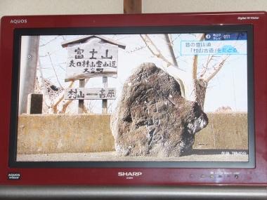富士山LOVE NHK静岡 富士山専門店 西川卯一