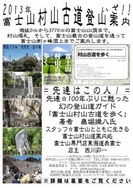 富士山 村山古道 2013 東海道表富士 ゆったり登山 海抜0m