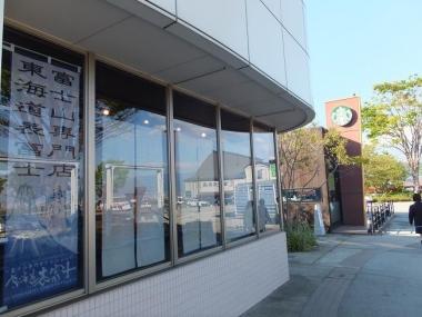 富士川SA 上り 富士山専門店 東海道表富士