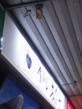 東海道表富士 西川卯一 燕 吉原商店街