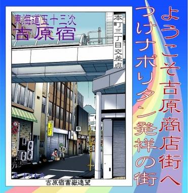 富士山 世界遺産 吉原商店街 富士山専門店 テレビ朝日