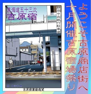 富士山 吉原商店街 モーニングバード 東海道表富士