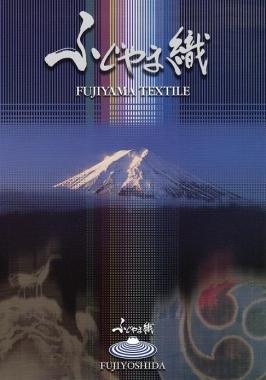 富士山 ネクタイ ふじやま織り 東海道表富士