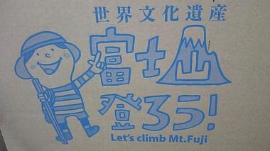 富士山 世界遺産 吉原商店街 富士山専門店 トイレットペーパー サノユカシ