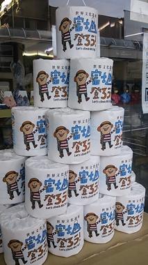 富士山 世界遺産 吉原商店街 富士山専門店 トイレットペーパー 林製紙