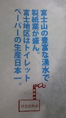 富士山 世界遺産 吉原商店街 富士山専門店 トイレットペーパー