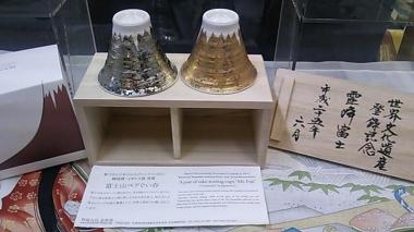 富士山 世界遺産 吉原商店街 富士山専門店 有田焼金銀ぐい呑み