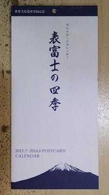 富士山 世界遺産 吉原商店街 富士山専門店 きうち印刷 ポストカードカレンダー