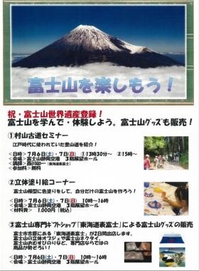 富士山専門店 富士山静岡空港 東海道表富士 村山古道