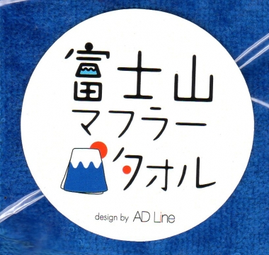 富士山 マフラー タオル アドライン 世界文化遺産