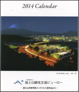 2014富士山カレンダー 東海道表富士 富士山専門店 大山 佐藤 壇林 富士山観光ビューロー 卓上
