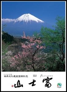 2014富士山カレンダー 東海道表富士 富士山専門店 大山 佐藤 壇林 卓上