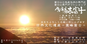 富士山 グッズ 東海道表富士 お土産 お祝い