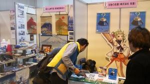 富士山専門店 富士山 グッズ 東海道表富士 ふじさんめっせ 博覧会