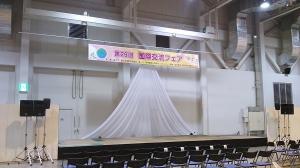 富士山専門店 富士山 グッズ 国際交流フェア 富士市
