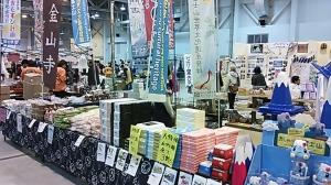 富士山 グッズ 土産 東海道表富士 なんでも富士山 ふじさんめっせ