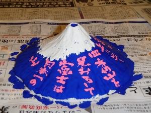 富士山 グッズ 土産 東海道表富士 なんでも富士山 ふじさんめっせ 富士山立体塗り絵