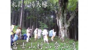 富士山専門店 東海道表富士 富士山 グッズ 村山 富士山修験 古道 ツアー