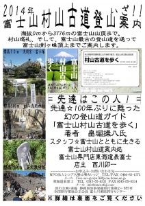 富士山 村山 海から 古道 東海道表富士 登山 ツアー