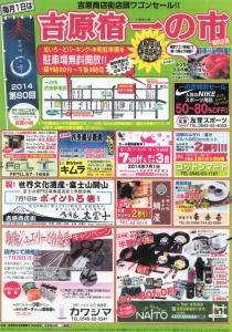 富士山専門店 東海道表富士 一の市 吉原商店街