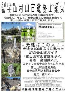 富士山 村山 古道 登山 東海道表富士 富士山村山古道を歩く