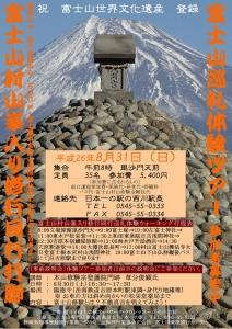 富士山 村山 古道 講座 吉原本宿講座 修験 まちの駅ネットワーク 巡礼体験ツアー