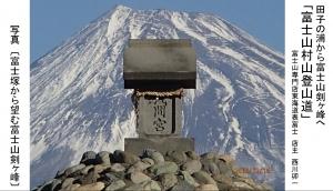 富士山 村山修験 村山古道 峯入り修行 東海道表富士