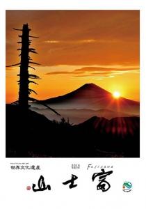 2015 平成26年 富士山カレンダー 東海道表富士 富士山専門店 お歳暮 ギフト