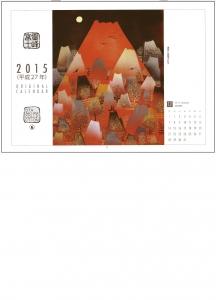 2015年 平成26年 富士山カレンダー お歳暮 ギフト 富士山専門店 東海道表富士
