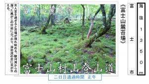 富士山 お土産 ギフト 東海道表富士 西川卯一 村山 古道 講座 修験