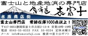 富士山 ギフト 専門店 東海道 表富士 西川卯一 村山 登山 ガイド お土産