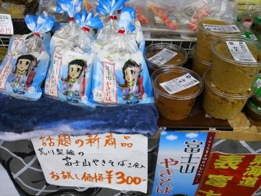富士山 ギフト 土産 東海道表富士 吉原商店街 荒川製麺 富士山焼きそば 御幸屋