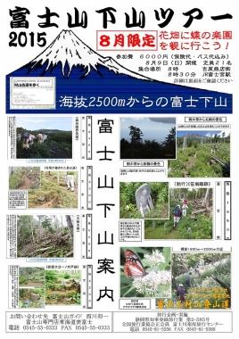 富士山 専門店 東海道 表富士 海から 登山 村山 古道 下山ツアー 西川卯一 富士山バカ