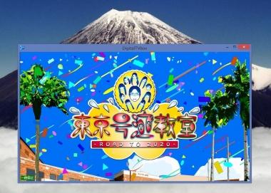 富士山バカ 東海道表富士 富士山専門店 西川卯一 東京 号泣 教室 パフォーマンスドール TPD
