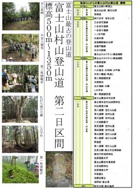 富士山 村山 古道 海から 0m 東海道表富士 西川卯一 ガイド 山伏 聖護院
