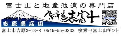 富士山専門店東海道表富士 富士山専門ギフトショップ 西川卯一