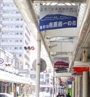 吉原商店街 東海道表富士 西川卯一 富士山専門店 富士山 タペストリー