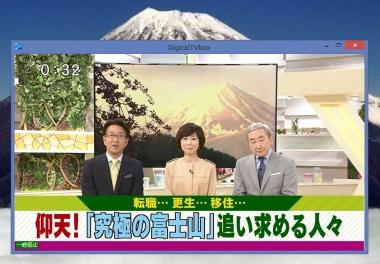 ワイドスクランブル 究極の富士山 ギフトショップ 東海道表富士 富士山専門店 写真家 小岩井