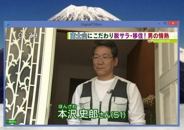 ワイドスクランブル 究極の富士山 ギフトショップ 東海道表富士 ふじやま工芸 本沢