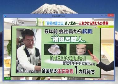 ワイドスクランブル 究極の富士山 ギフトショップ 東海道表富士 富士山専門店 ふじやま工芸 本沢
