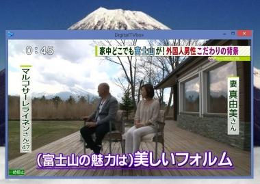 ワイドスクランブル 究極の富士山 ギフトショップ 東海道表富士 マルコ